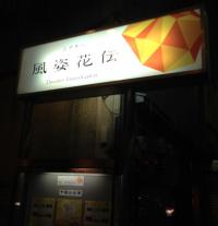 20160921村松コメフェス1_convert_20160923231030