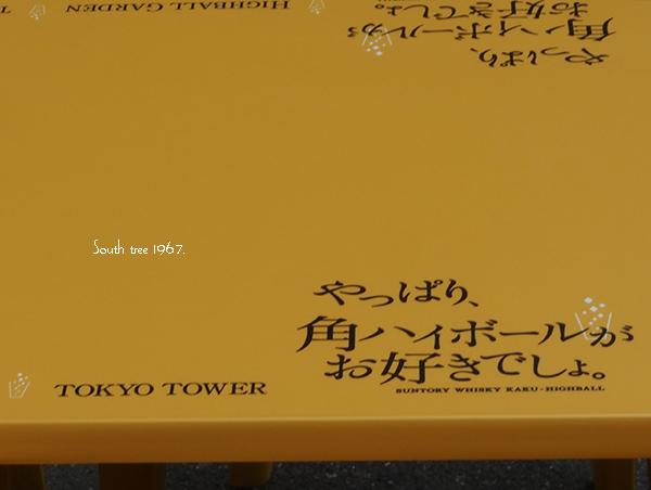 20160430東京タワーブログ用1