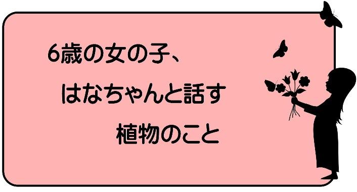 はなちゃんのタイトルイメージ_pinkブログ用