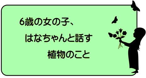 はなちゃんのタイトルイメージgreen02ss