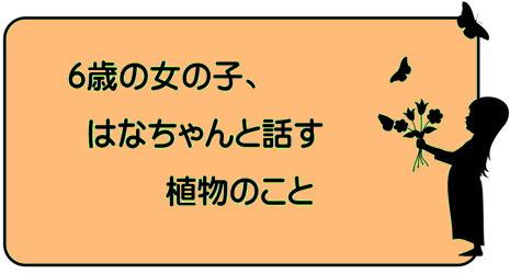 はなちゃんのタイトルイメージgreen03ss