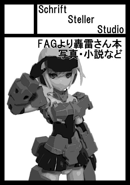 C91サクカ掲載用