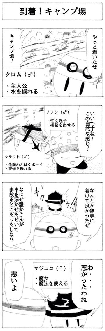 キャンプ編 1