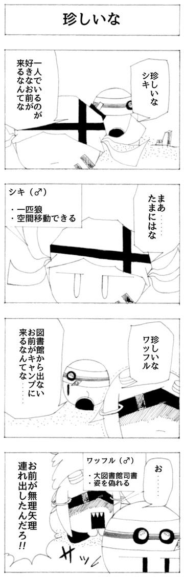 キャンプ編 2