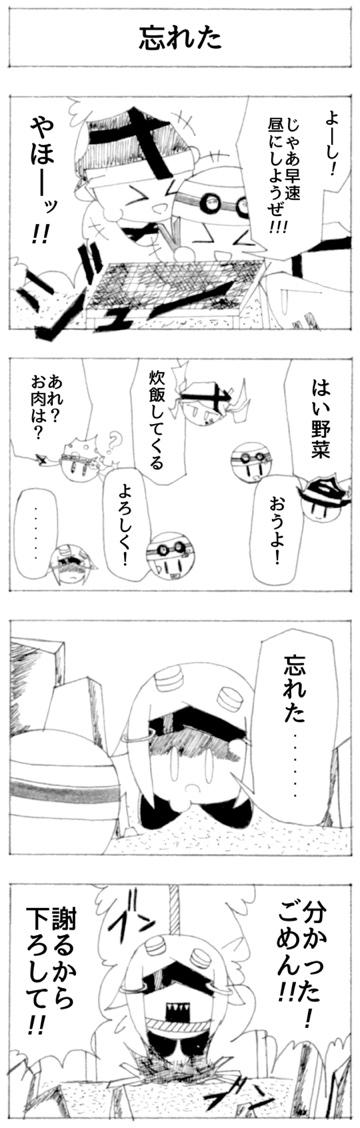 キャンプ編 3