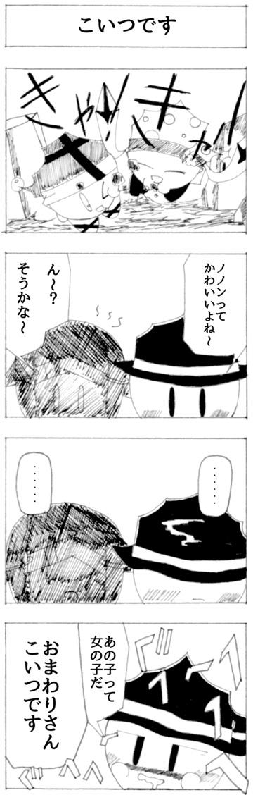 キャンプ編 4