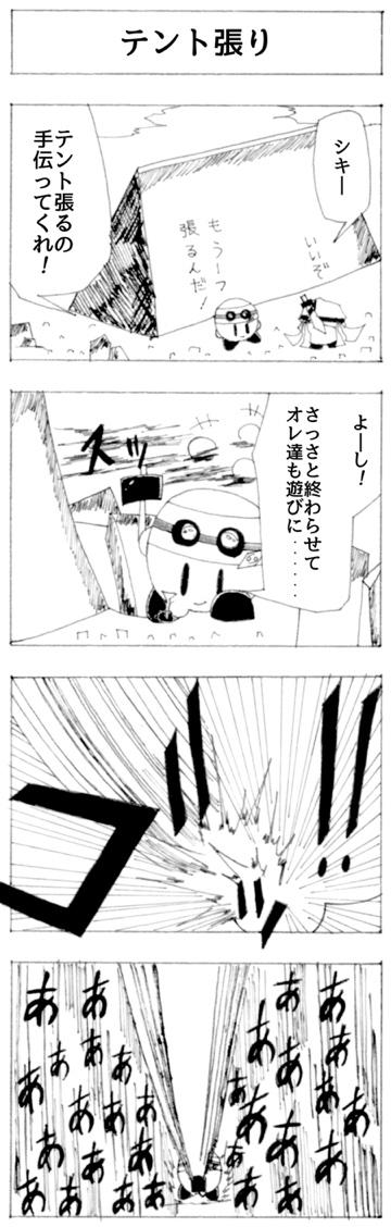 キャンプ編 5