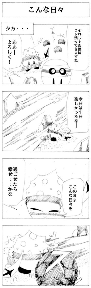 キャンプ編 7