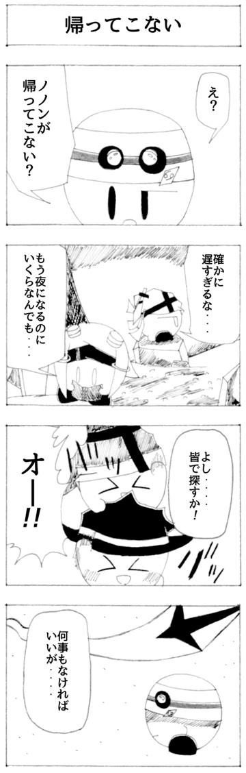 キャンプ編 8