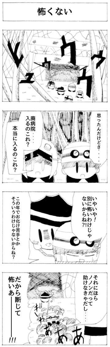 キャンプ編 10