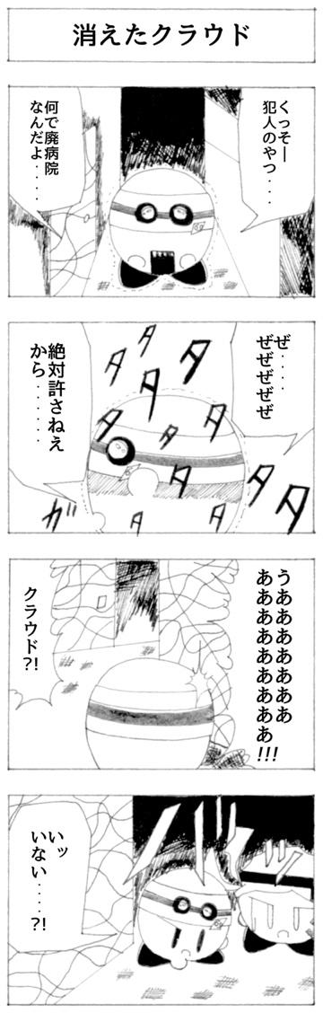 キャンプ編 11