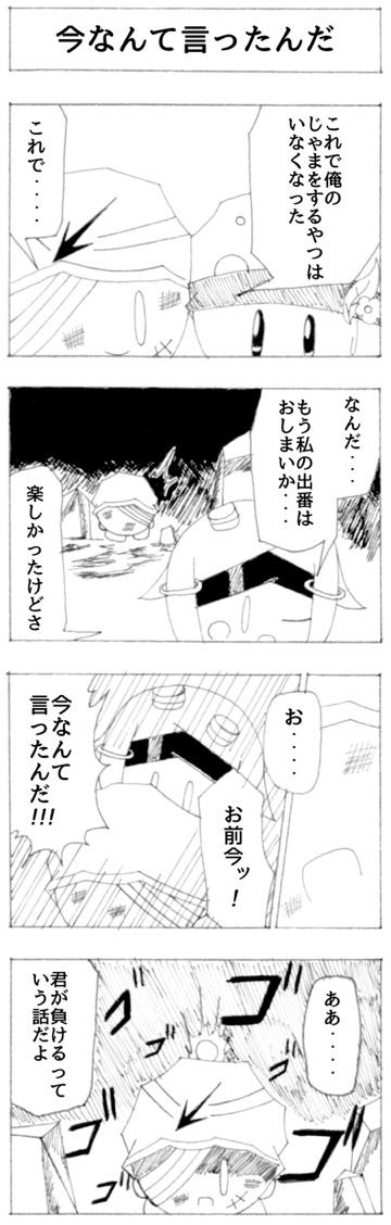 キャンプ編 18