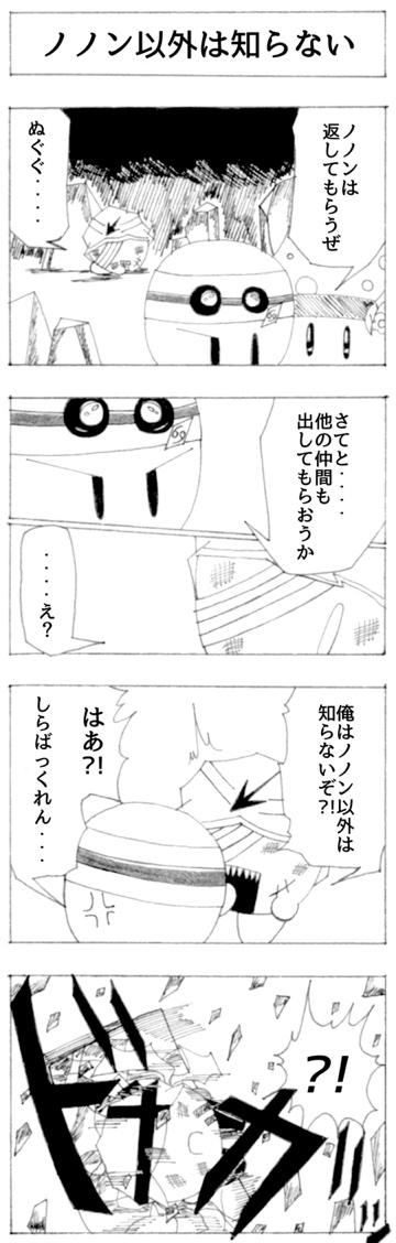 キャンプ編 20