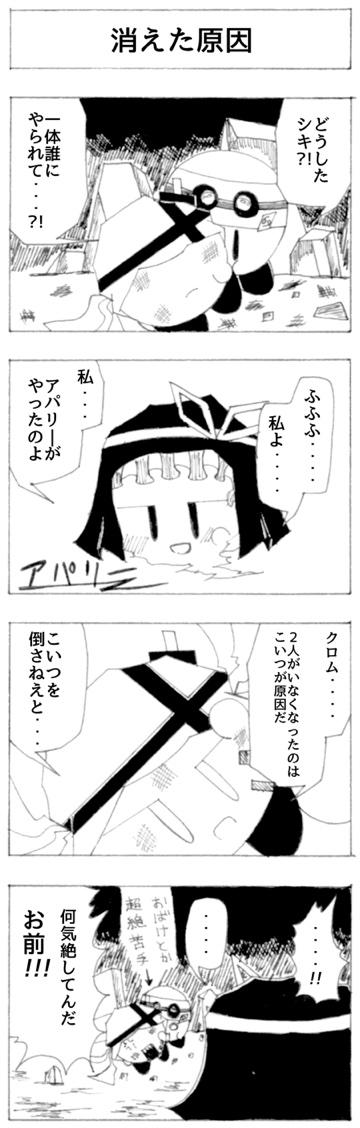 キャンプ編 21
