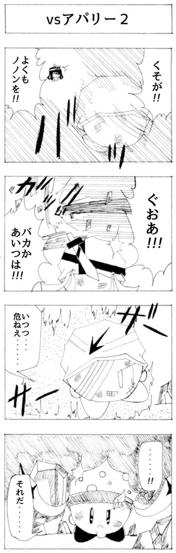 キャンプ編 23