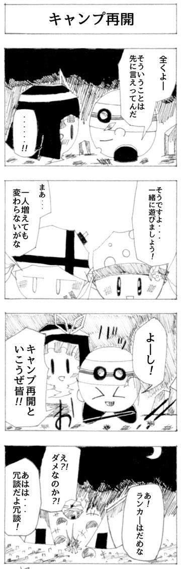 キャンプ編 28