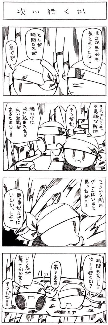 クロムの4コマ 7-4