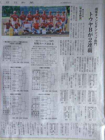 2016-08-05 09.09.00 夕刊