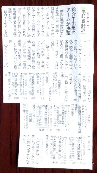 2016-08-27 09.10.08 夕刊その2⃣