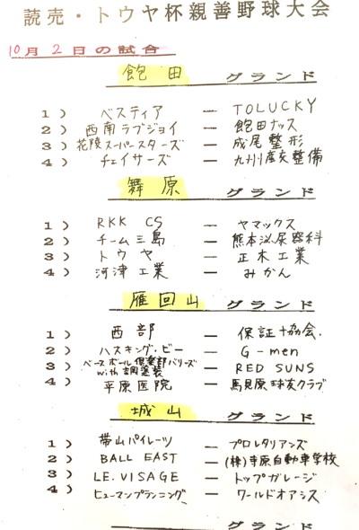 2016-09-25 19.11.18 トウヤ杯組み合わせ 10月二日