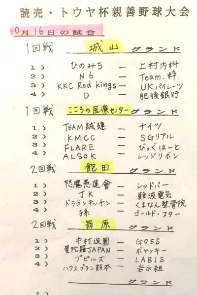2016-10-11 17.49.51 十六日組み合わせ