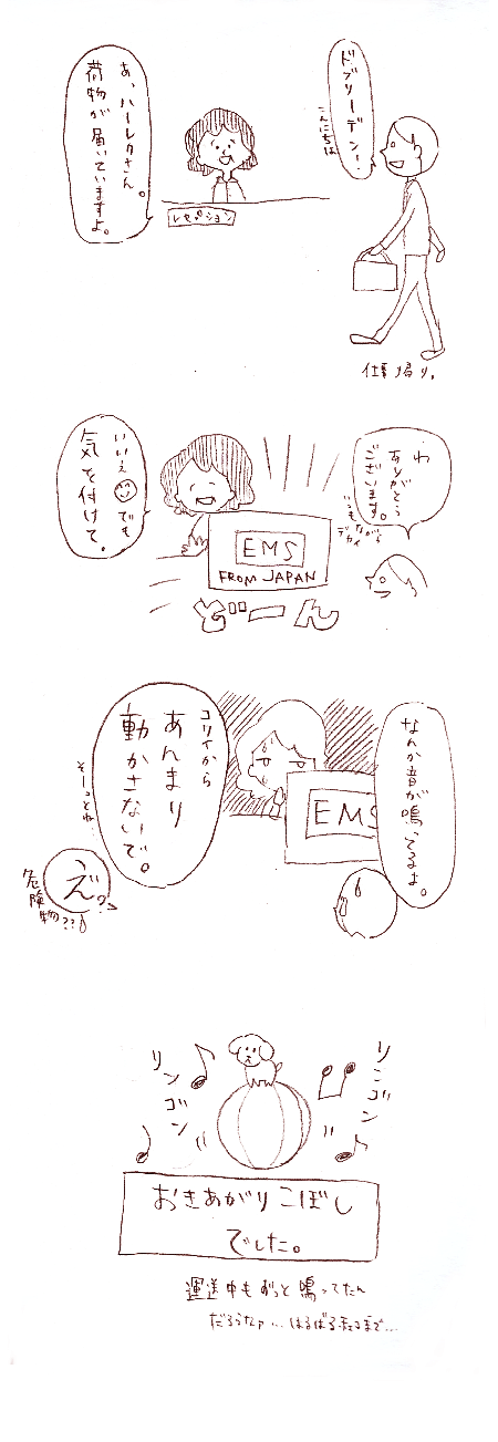 ゆうきマンガ2