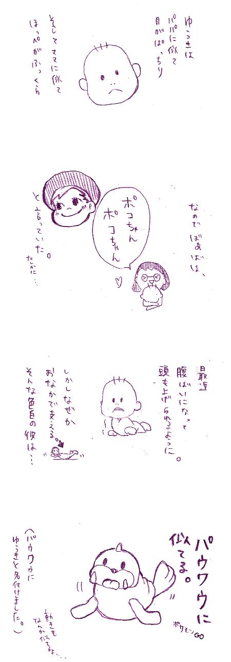 ゆうきマンガ5
