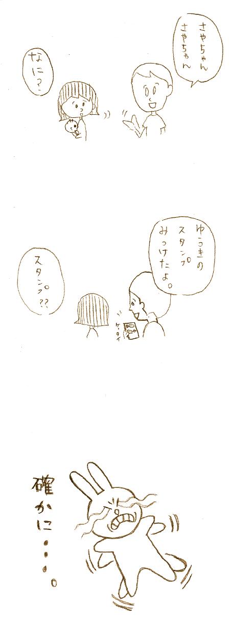ゆうきマンガ4