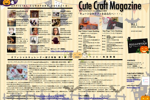2016 9 20 Cute Craft 3