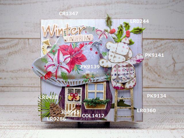 「クリスマスステップカード」