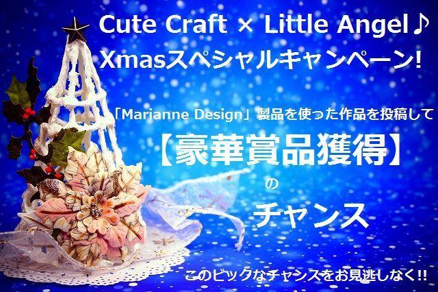 「Cute Craft × Little Angel♪ Xmasスペシャルキャンペーン!」情報!!