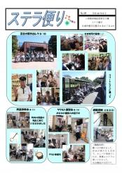 ステラ便りNo48