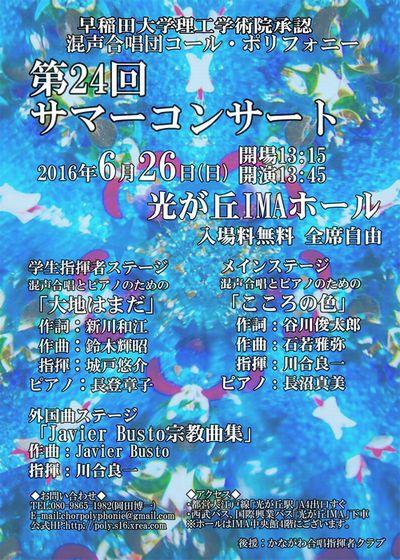 早稲田大学混声合唱団コール・ポリフォニー第24回サマーコンサート