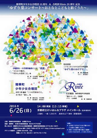精華町少年少女合唱団10周年記念&合唱団Rinte20周年記念