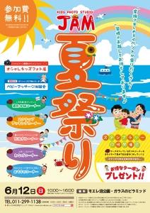 夏祭りA4印刷用 - コピー