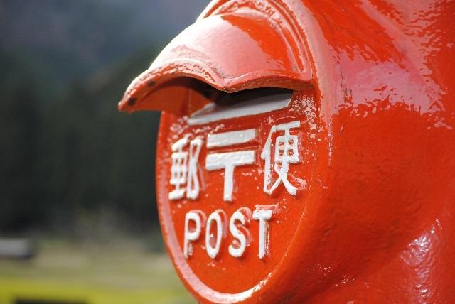 通信教育郵便