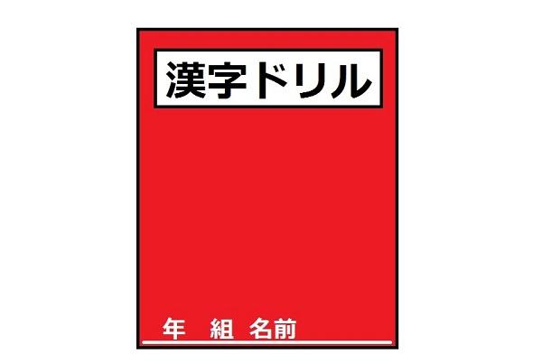 漢字ドリル下山りらっくま