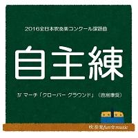 200px2016課題曲4