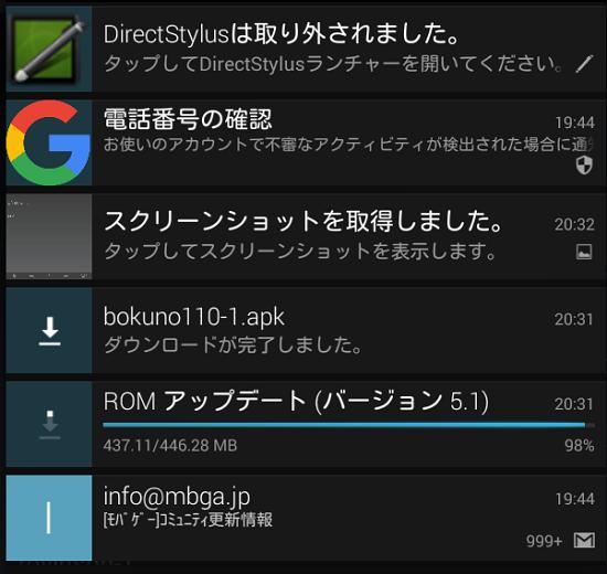 Android5.1強制ダウンロード