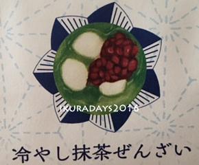 20160708_oyatsu3-2.jpg