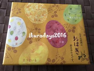 20160907_oyatsu1.jpg