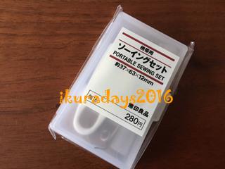 20161025_無印2
