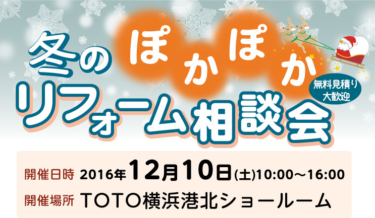TOTOショールーム①1210
