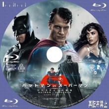 バットマン vs スーパーマン ジャスティスの誕生BD