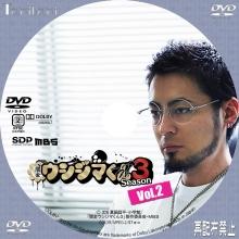 や闇金ウシジマくん Season3-2b
