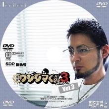 や闇金ウシジマくん Season3-3b