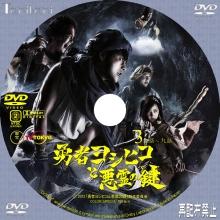 ゆ勇者ヨシヒコと悪霊の鍵3