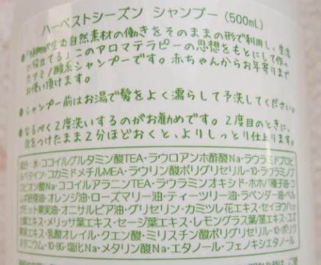 本当のアミノ酸、オールインワンシャンプー【アロマのやさしさ】サラサラ、ふんわり、まとまる髪に!