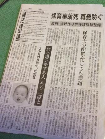 5月5日の新聞記事