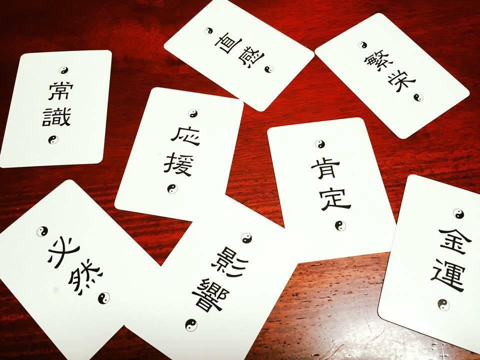 陰陽カード